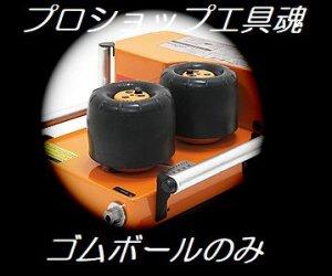 画像1: 育良精機パワーボール用ゴムボール
