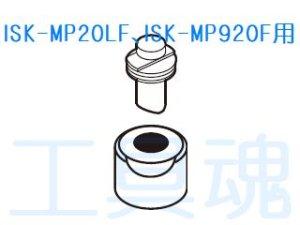 画像1: 育良精機ISK-MP920F・ISK-MP20LF用ポンチダイスセット