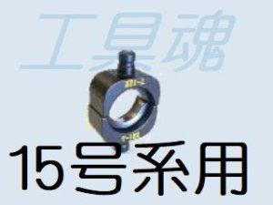 画像2: マクセルイズミ15号系T形コネクタダイス