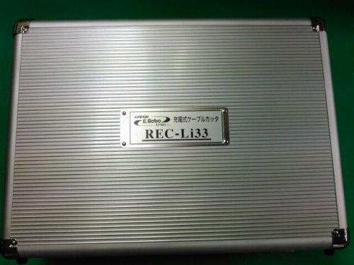 他の写真1: マクセルイズミREC-Li33充電式ケーブルカッタ