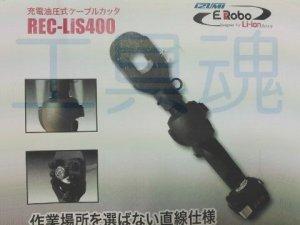 画像2: マクセルイズミREC-LiS400充電油圧式ケーブルカッター
