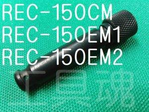 画像1: マクセルイズミREC-150EM系用スライドピン