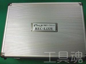 画像4: マクセルイズミREC-Li33Y充電式ケーブルカッタ