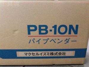 画像2: 泉精器製作所PB-10N油圧式パイプベンダ