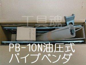 画像3: 泉精器製作所PB-10N油圧式パイプベンダ