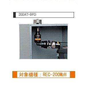 画像2: マクセルイズミ200AT-9PDパンチャー
