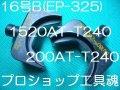 泉精器製作所EP325系六角圧縮ダイス