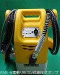 マクセルイズミR14E-H電動リモコン式油圧式ポンプ