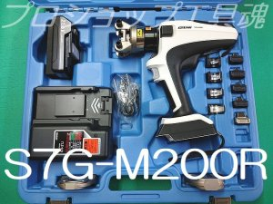 画像3: マクセルイズミ電動油圧式多機能工具