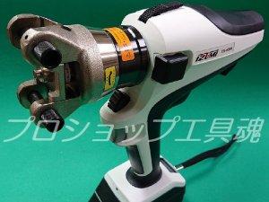 画像1: マクセルイズミ電動油圧式多機能工具