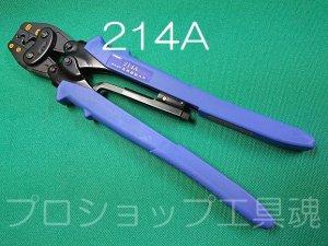 画像1: マクセルイズミ214A裸圧着端子・スリーブ用手動片手式工具