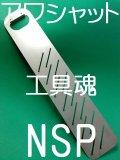 エヌエスピー アワシャットスマート 750H×140W×1.6t