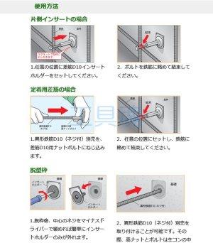 画像2: NSP差し筋インサートホルダー