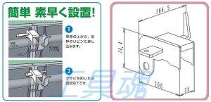 画像2: NSP横バタ浮止め金具(Ф50/60角兼用)