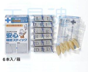 画像2: エヌエスピー クラック補修剤 安心補修スティック