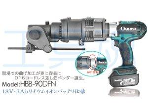 画像1: オグラ充電式鉄筋曲げ機(コードレスバーベンダー)
