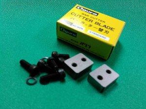 画像1: オグラ鉄筋カッター替刃
