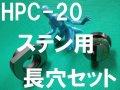 オグラ HPC-20長穴替刃セット(ステンレス用)