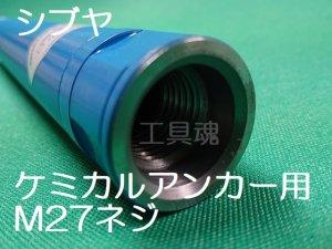 画像3: シブヤケミカルアンカー用ライトビット