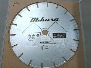 画像1: 三笠産業ロードカッター用湿式シルバーブレード