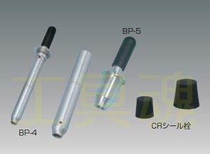 画像1: PE管用シール栓挿入治具