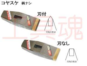 画像2: 三木技研 コヤスケ(石積みハンマー)