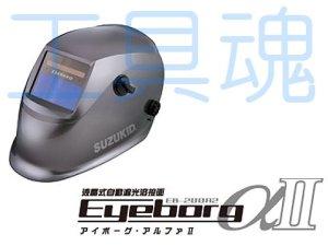 画像1: SUZUKID 液晶式自動遮光溶接面 アイボーグアルファ2