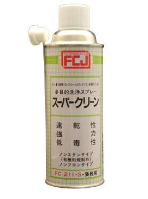 画像1: FCJ多目的洗浄スプレースーパークリーン
