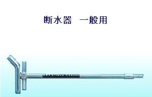 画像1: 栗岡式一般用断水器