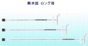 画像1: 栗岡式ロング用断水器30mm〜65mm用
