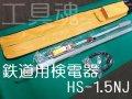 長谷川電機工業鉄道用検電器
