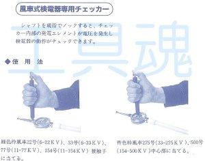 画像2: 長谷川電機工業 風車式検電器専用チェッカー