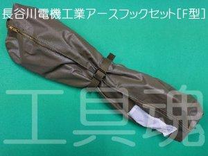 画像4: 長谷川電機工業アースフックセット