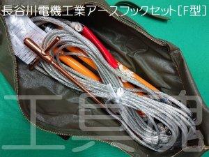 画像3: 長谷川電機工業アースフックセット