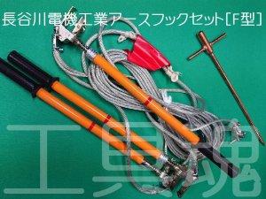 画像1: 長谷川電機工業アースフックセット