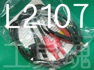 画像1: 日置電機クリップ形リード
