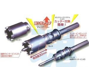 画像1: ミヤナガ太陽光発電(PV)瓦用コアドリルポリクリックシリーズ