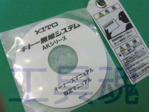 他の写真3: キトー無線システムAKシリーズ1速タイプ(予備送信機無し)
