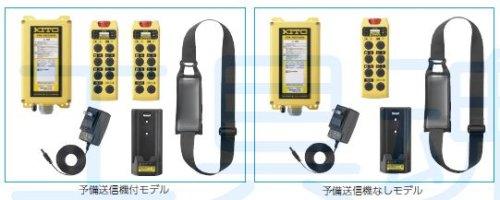 他の写真1: キトー無線システムAKシリーズ1速タイプ(予備送信機無し)