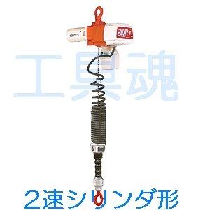 画像1: キトー単相100V式2速シリンダ形電気チェーンブロック