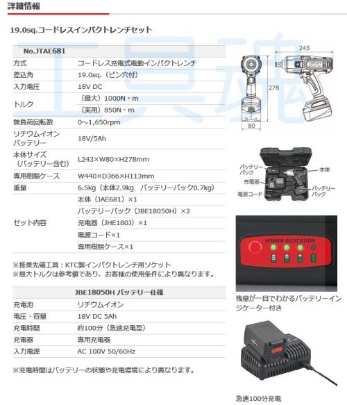 他の写真1: 京都機械工具19.0sq.コードレスインパクトレンチセット