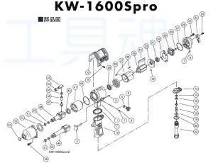 画像1: 空研エアーインパクトレンチKW-1600Spro用部品(2010年2月〜最終モデル)