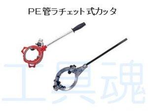 画像1: レッキス工業PE管ラチェット式カッタ