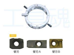 画像2: レッキス工業ガス用PE管用工具サドルスクレーパ