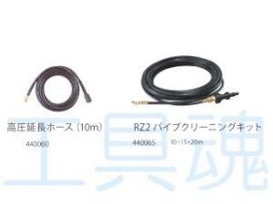 画像1: レッキス工業ウォッシュキングRZ2用オプション