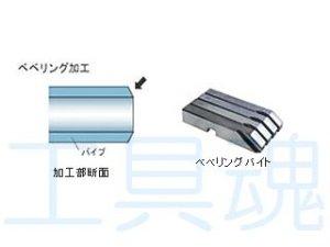 画像1: レッキス工業ベベリングバイト(30°)