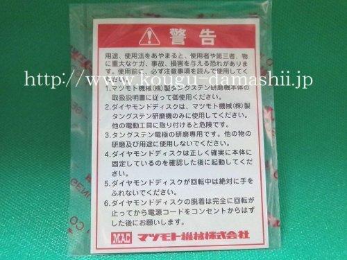 他の写真2: マツモト産業 タングステン研磨機用 ダイヤモンドディスク