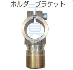 画像1: マツモト機械ホルダーブラケット