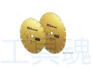 画像1: 三笠産業アスファルト専用湿式ゴールドブレードMW-DA