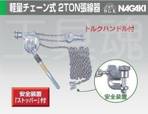 画像1: 永木精機軽量チェーン式2TON張線器